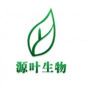 上海源叶生物科技有限公司