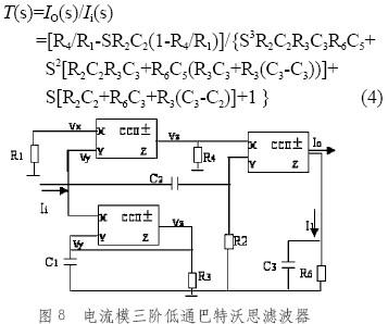 构成的最大平坦频率响应特性的电流模三阶低通巴特