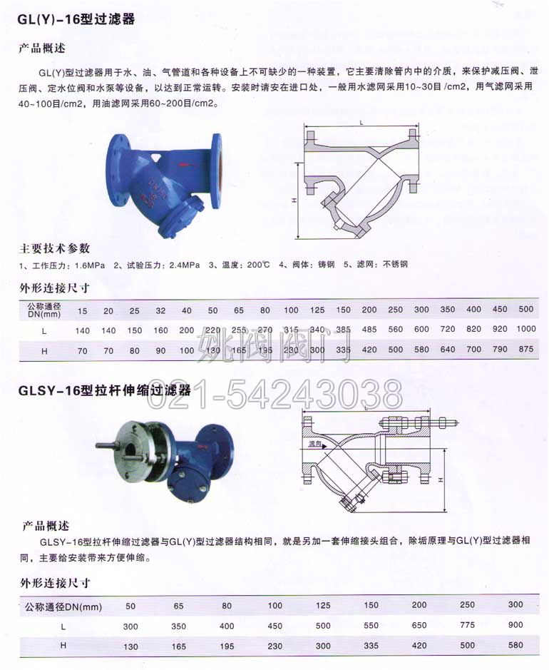 glsy-16型拉杆伸缩过滤器