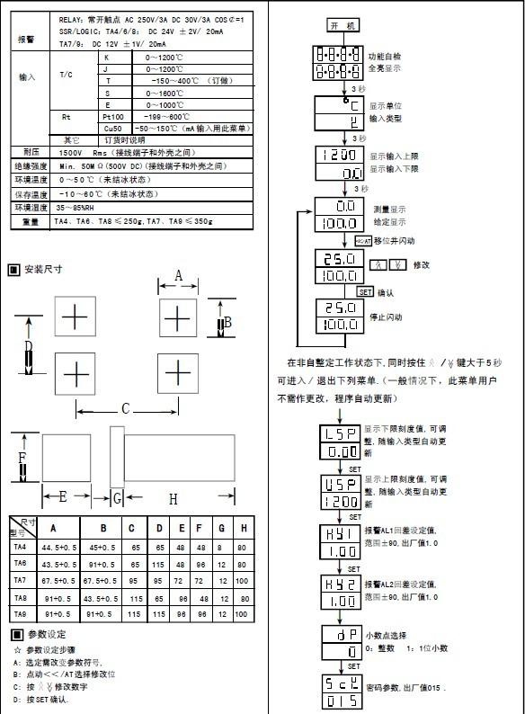 茂大(maoda) ta10系列智能温控仪