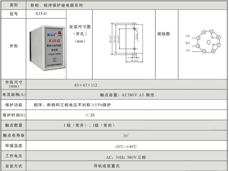 三相电继电器接线图