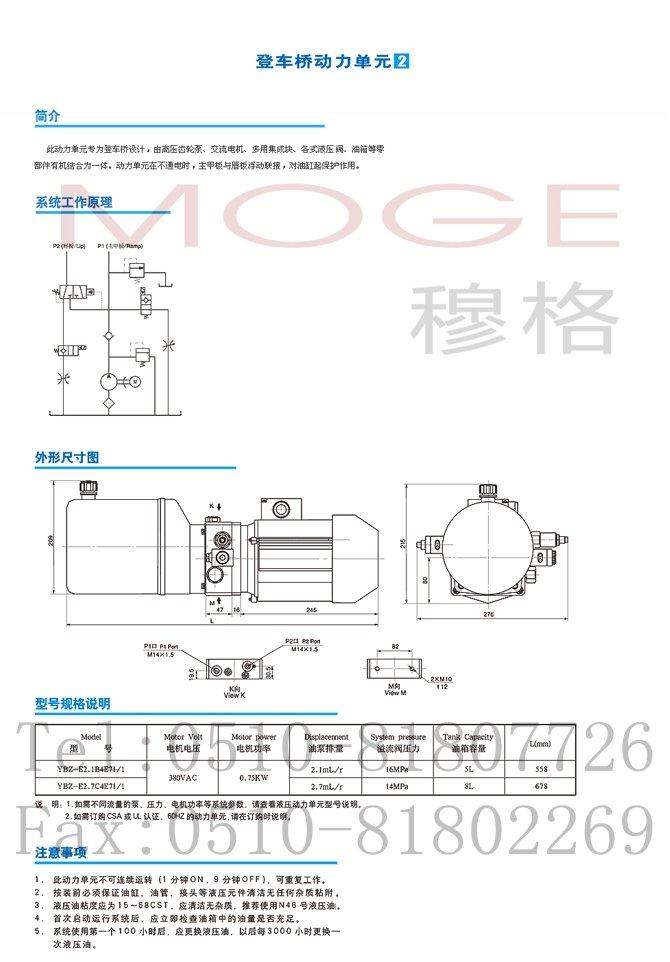 YBZ-E2.7C4E71/1,登车桥图纸配线_阀/v图纸_仪咋动力单元双电源中图片
