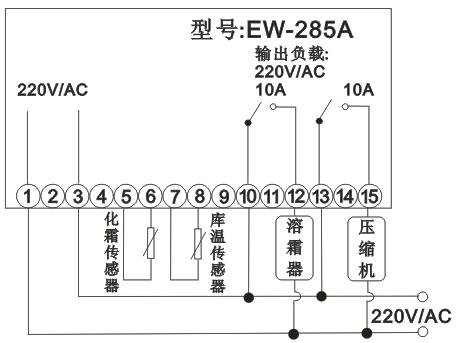 高精度冷库控制器ew-285a接线图