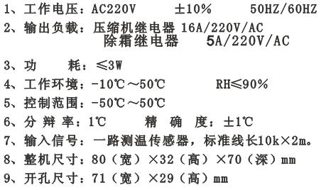 带化霜冷柜温控器ew-t206b接线图