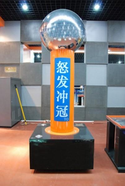 北京 科普/互动式科普展品/科教器材/科技馆展品科普器材怒发冲冠