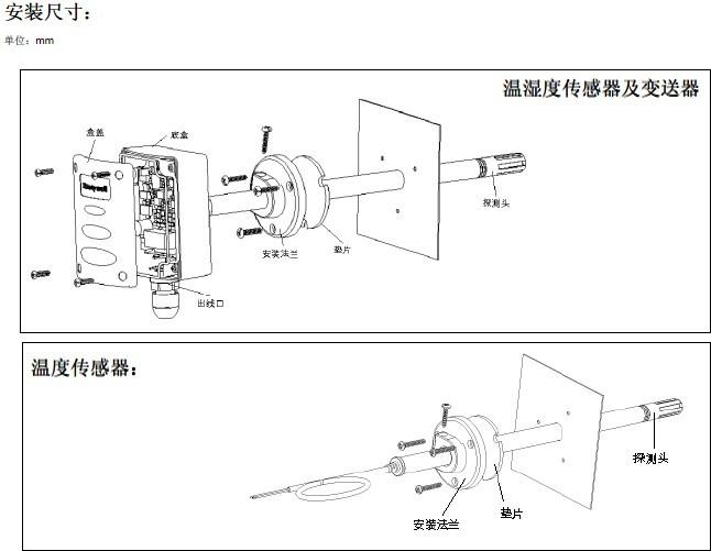 霍尼韦尔温湿度传感器h7080b3272