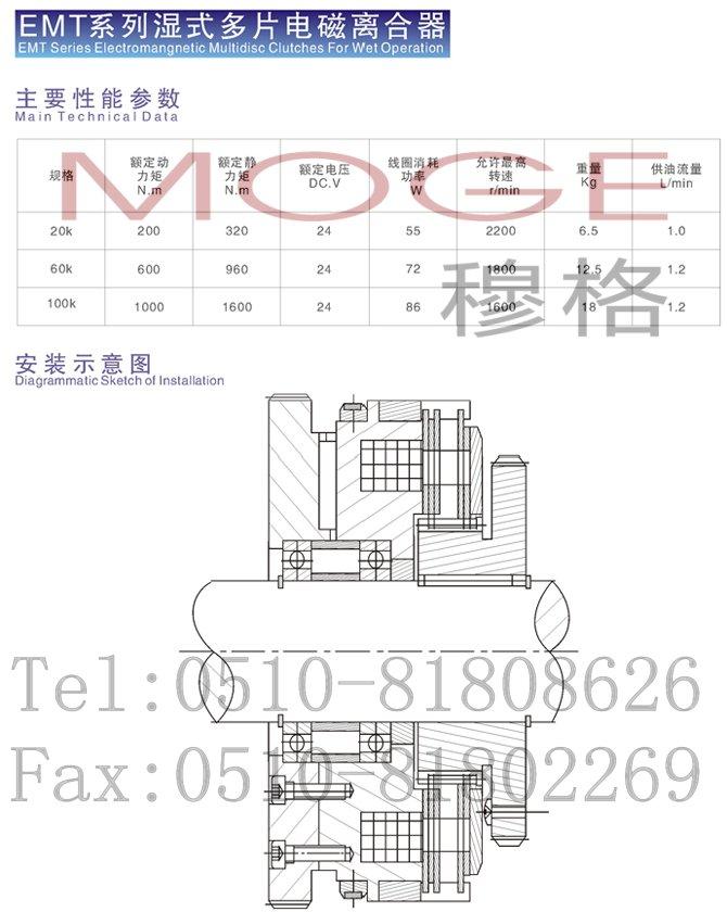 emt-100k,电磁离合器