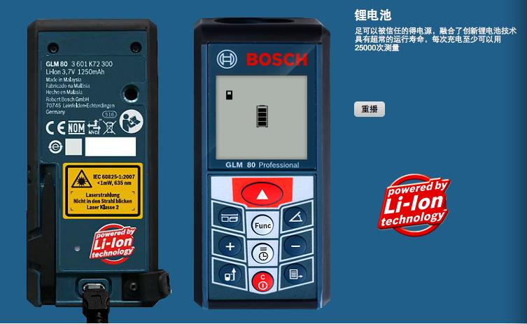 博世激光测距仪/带角度测量/旋转屏幕glm80
