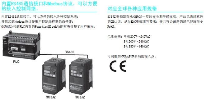 omron欧姆龙变频器3g3jz-ab022价格