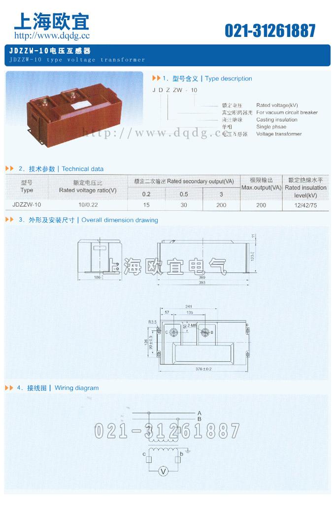 三,jdzzw-10电压互感器外形及安装尺寸,接线图,型号含义