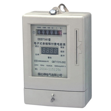 单相预付费电度表 ddsy560系列电子式单相预付费电度表