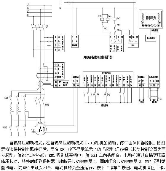 电机综合保护器 智能电机综合保护器