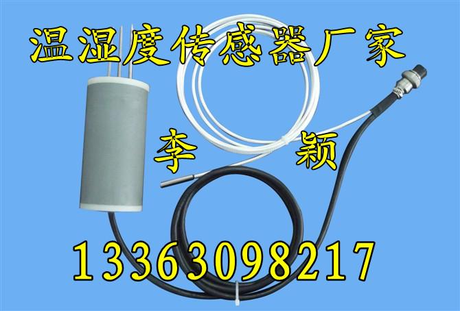 cg-03土壤温湿度传感器