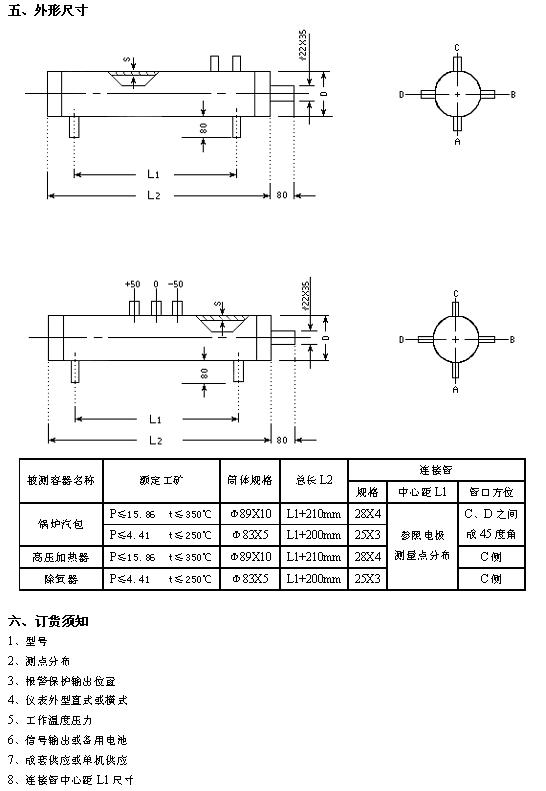 电路 电路图 电子 乐谱 曲谱 原理图 546_791 竖版 竖屏