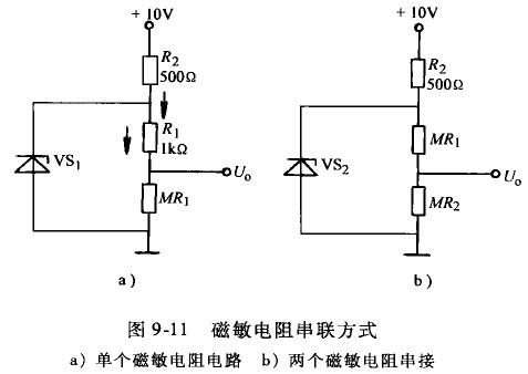 图9-11a所示为单个磁敏电阻的检测电路