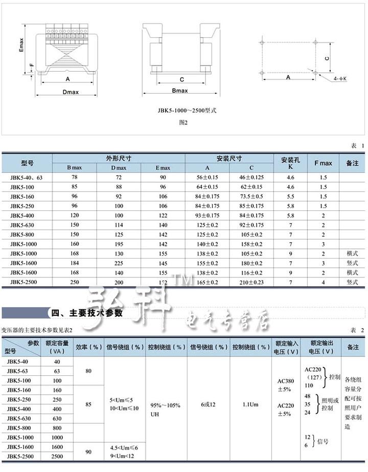 jbk3-400va机床控制变压器