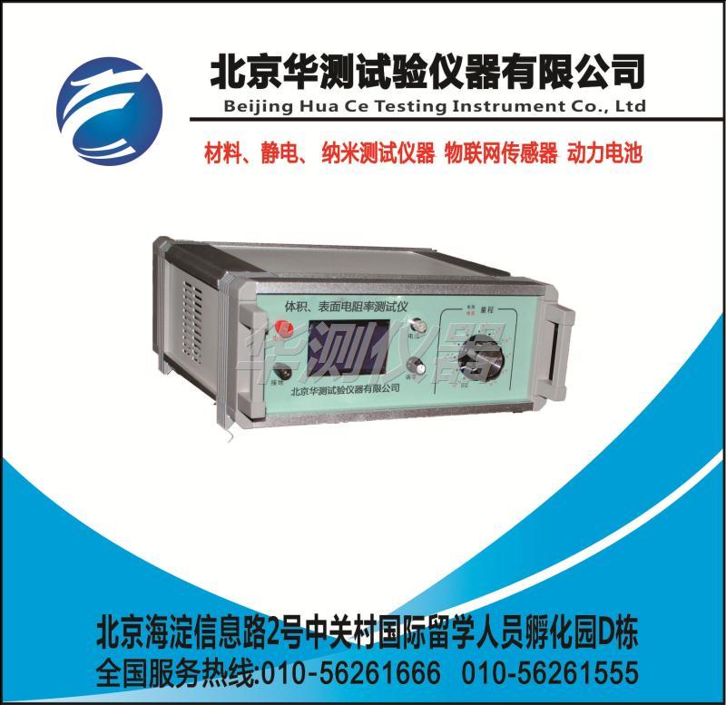 固体绝缘材料表面电阻率测试仪
