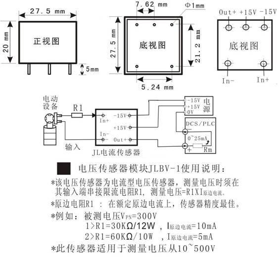 闭环电流传感器接线图