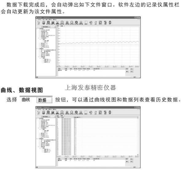 三通道温湿度记录仪(声光报警,短信报警,断电报警)