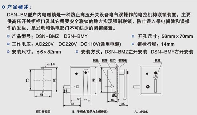 dsn-bmy/z户内电磁锁