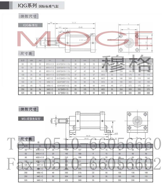 IQG-160,IQG-50,IQG-63,气缸 ,气缸的生产厂家,气缸的价格,气缸的行程,穆格MOGE, 如果您觉得IQG-160,IQG-50,IQG-63,气缸描述资料不够齐全,请联系我们获取详细资料。(联系时请告诉我从仪器交易网看到的,我们将给您最大优惠!) 本页链接:http://www.yi7.com/com_wxmoge/sell/itemid-2549507.