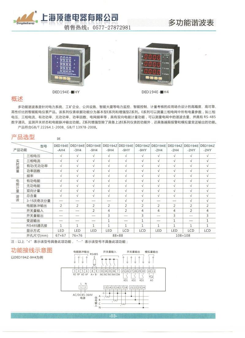 单相直流电流表,pz800h-z41