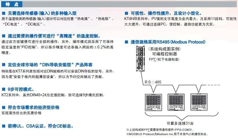松下温控器kt4h系列akt4112100 松下一级代理商