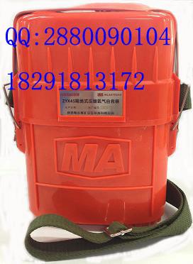 煤矿用压缩氧自救器隔离式自救器45分钟自救器化学氧自救器