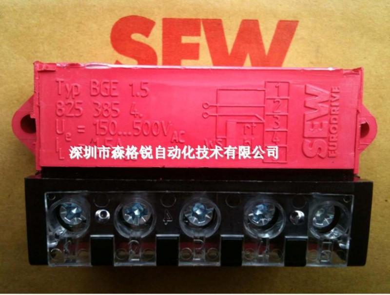 同时替换产品包括接线板  但sew电机制动器由两部分组成,①制动整流块