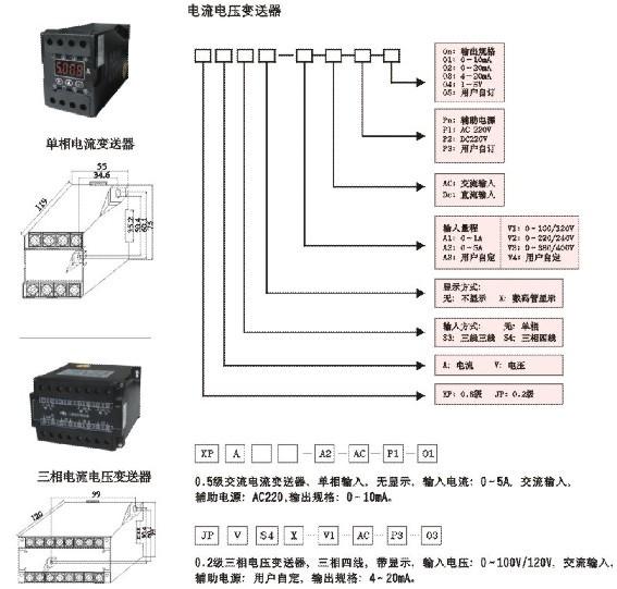电量变送器 xp/jp系列 许继