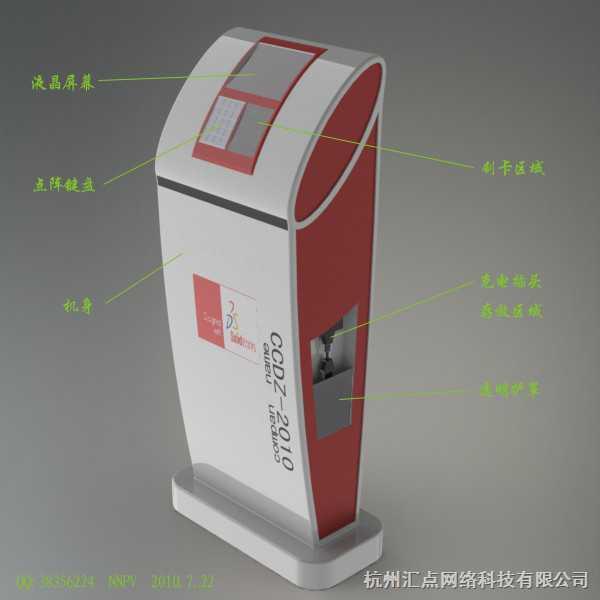 电动汽车充电桩效果图9